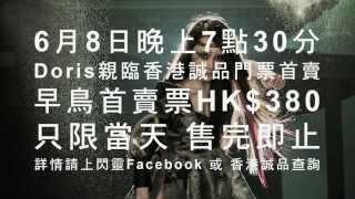 閃靈香港共和演唱會 Chthonic Next Republic Tour: HK