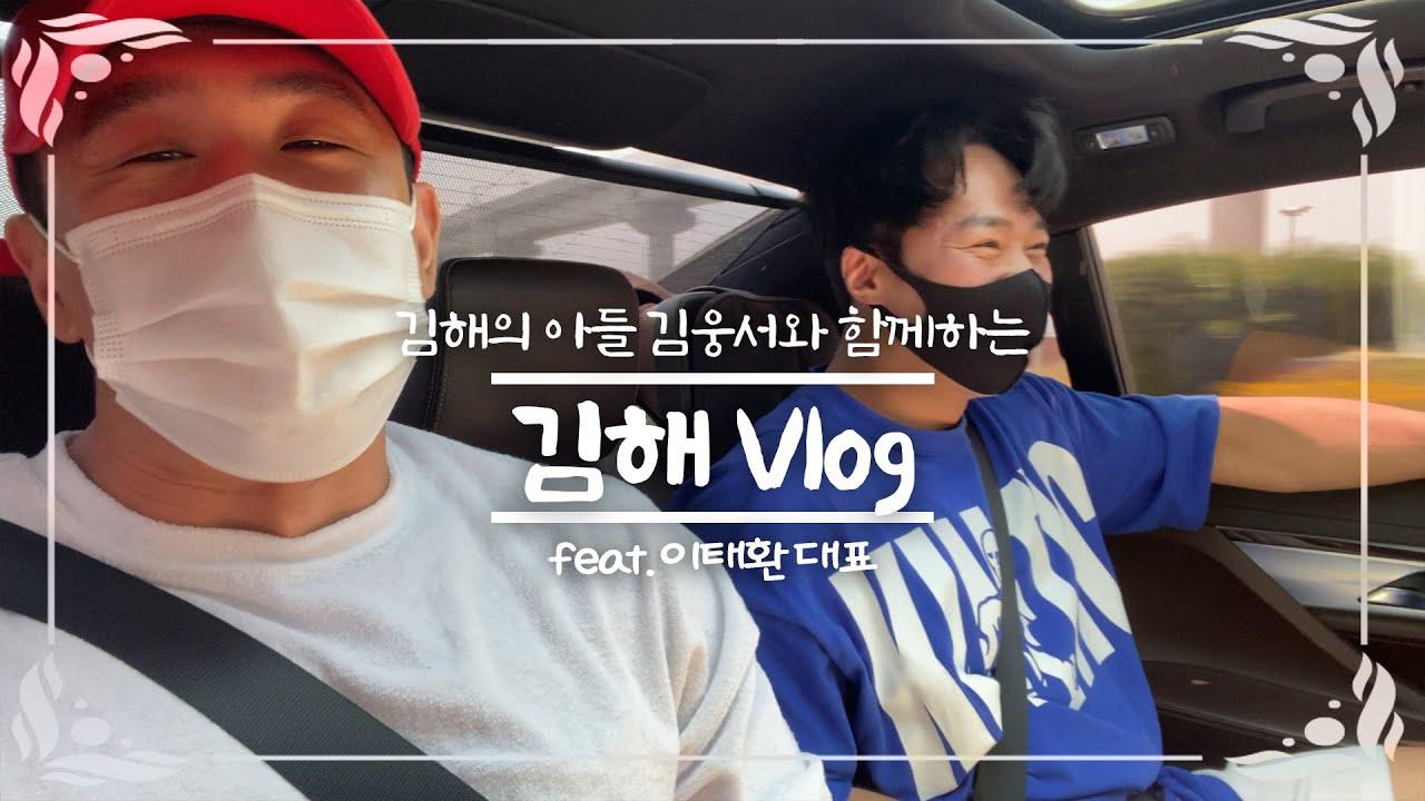 [봉TV] 김해 출장 Vlog