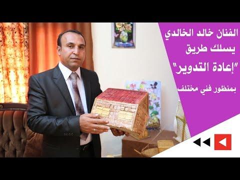 """الفنان خالد الخالدي يسلك طريق """"ا?عادة التدوير"""" بمنظور فني مختلف  - 10:54-2018 / 11 / 13"""