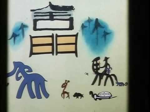 36 Chinese Characters