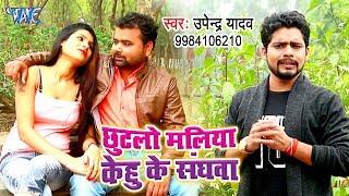 हिट हो गया Upendra Lal Yadav का सबसे हिट गाना 2019 - #Chhutalo Maliya Kehu Ke Sanghawa - Bhojpuri