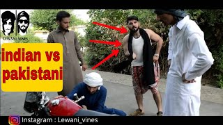 Indian vs Pakistani | Lewani vines | new 2018 | funny video