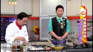 20140630 阿基師 XO醬西芹炒帶子
