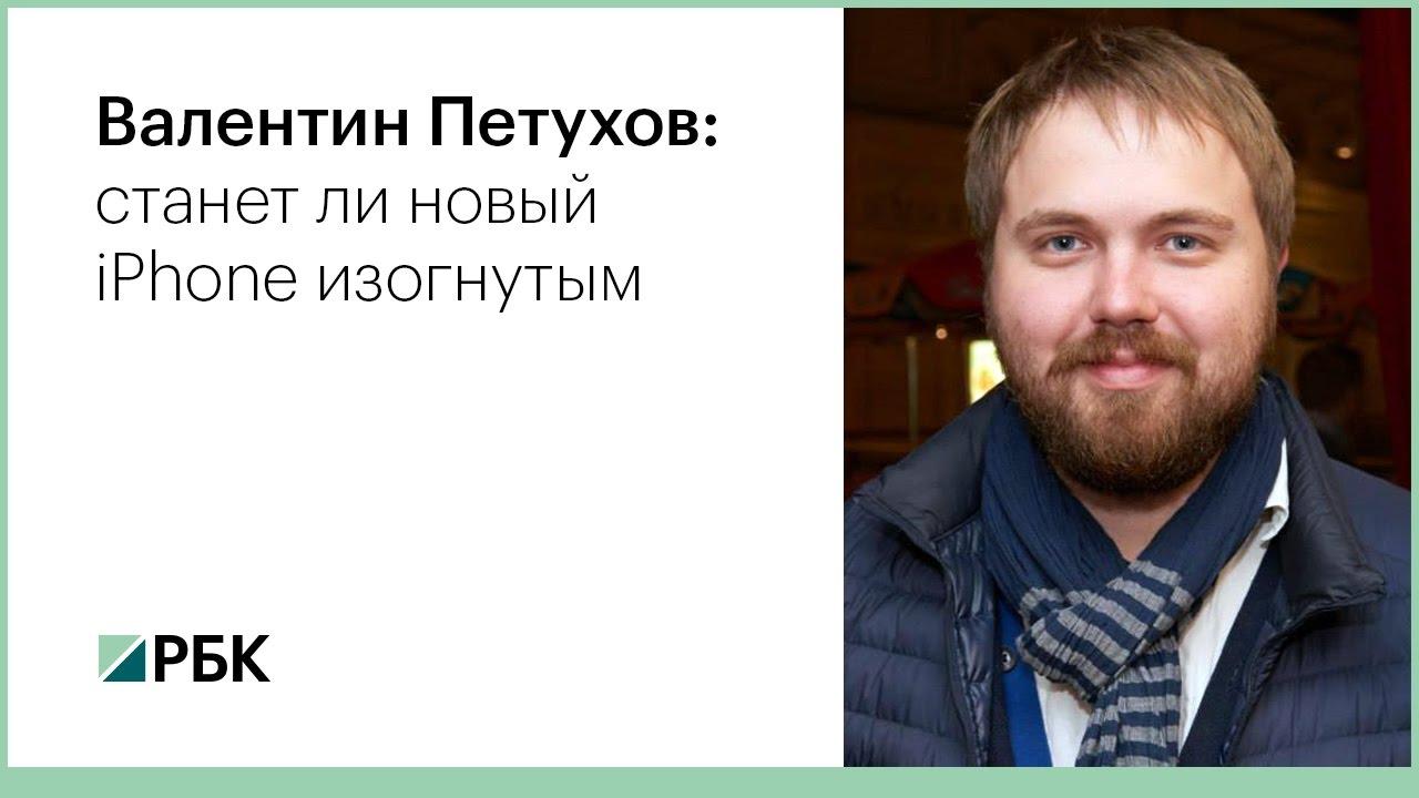 Валентин Петухов: станет ли новый iPhone изогнутым