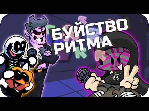 БЕЗУМНЫЙ РИТМ - Friday Night Funkin