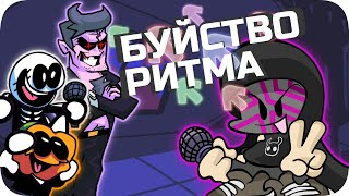 БЕЗУМНЫЙ РИТМ - Friday Night Funkin
