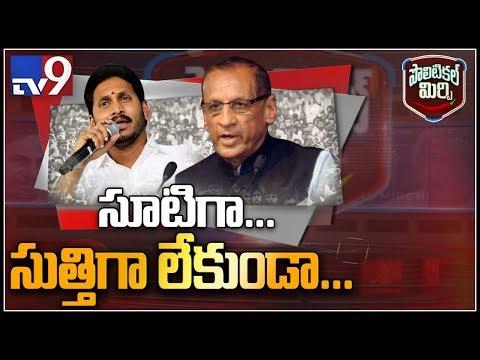 Political Mirchi : జగన్ స్పీచ్ లాగానే గవర్నర్ స్పీచ్ కూడా సూటిగా ఉందంటూ చర్చ! - TV9