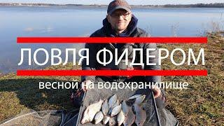 Рыбалка на фидер Ловля фидером ранней весной на водохранилище Секреты ловли ранней весной фидером