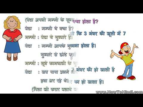 Hindi langage Witze in Sex