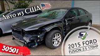 2016 FORD FUSION 2.5 170HP FWD - 3050$. Авто из Америки. АВТО ИЗ США 🇺🇸.