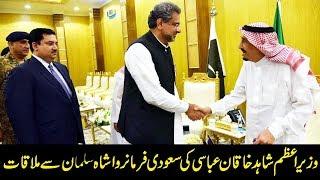 وزیر اعظم شاہد خاقان عباسی کی سعودی فرمانروا شاہ سلمان سے ملاقات
