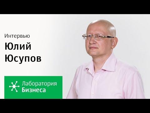 Лаборатория бизнеса 2.0: Юлий Юсупов. Серия 1