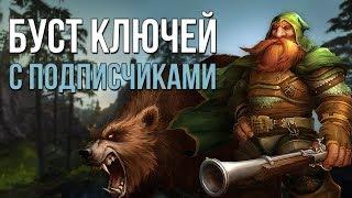 #6 Бустим ключики подписчикам World of warcraft legion