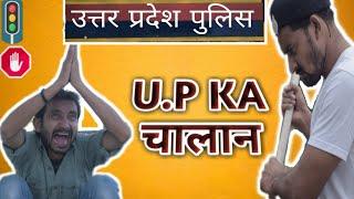 UP KA CHALLAN | TRAFFIC POLICE | SHAHID ALVI | NEW VIDEO |