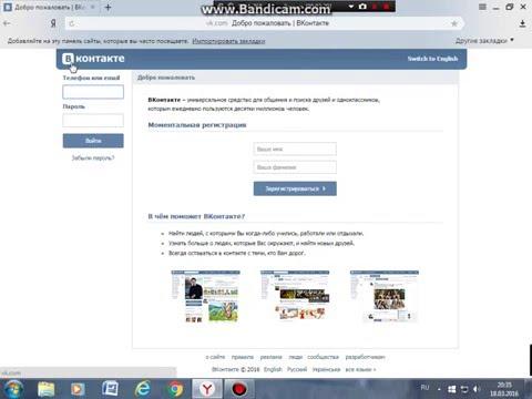 Не работает Вконтакте. Как исправить.