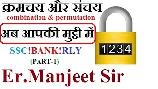 Important!! Combination & permutation ( क्रमचय तथा संचय)//SSC//BANK//RLY//CSAT