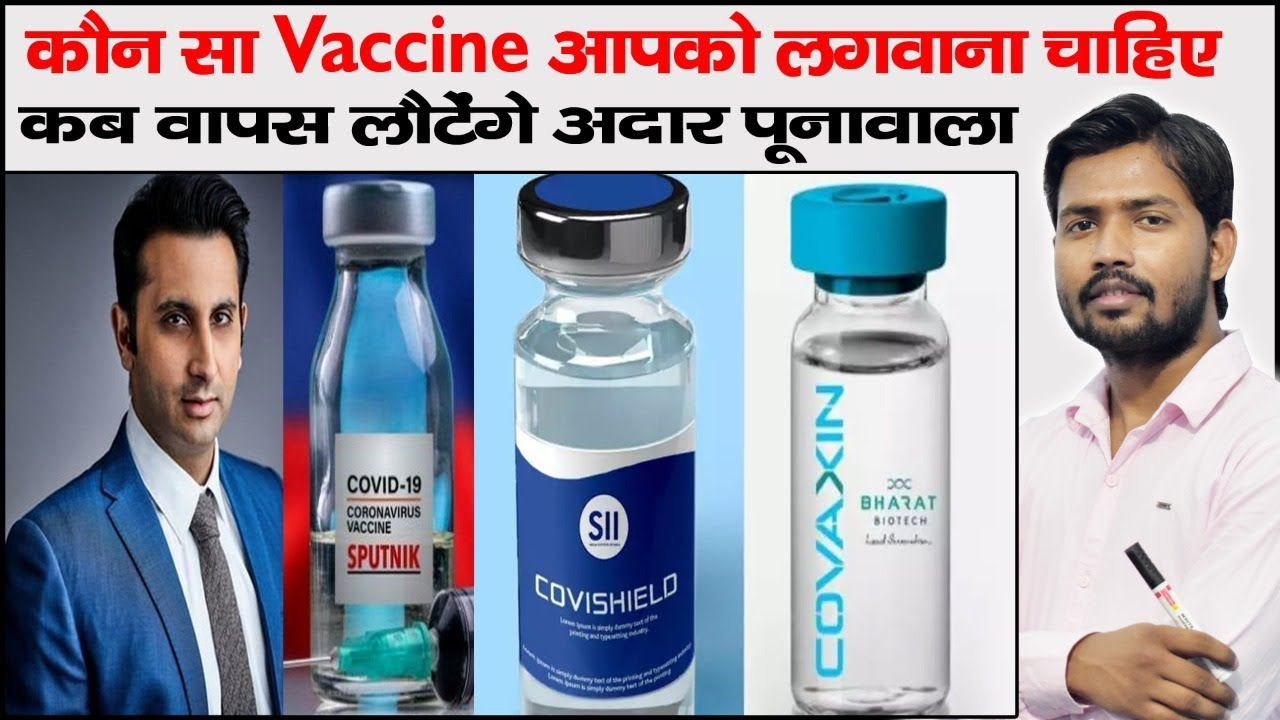 Which Vaccine is Best | Adar Poonawalla |