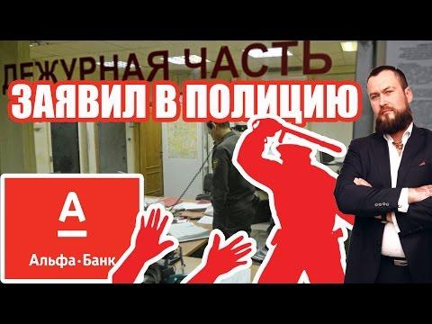 ✓ Альфа Банк заявил в полицию | Альфа Банк пытается посадить заемщика за неплату кредита | ст 165