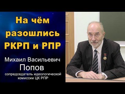 видео: На чём разошлись РКРП и РПР. Михаил Васильевич Попов. 01.10.2018.