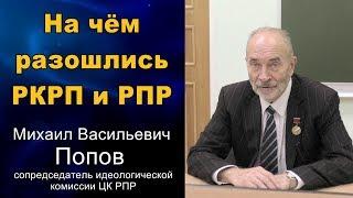 На чём разошлись РКРП и РПР. Михаил Васильевич Попов. 01.10.2018.