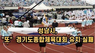 성남시, 또 경기도종합체육대회 유치 실패