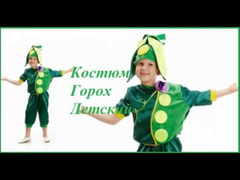 👍 Костюм Гороха Детский — Магазин GrandStart.ru ❤️
