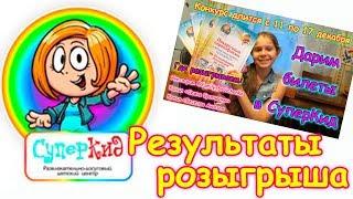 Дарим билеты в СуперКид + о розыгрыше Чудо - гонки. (12.17г.) Семья Бровченко.