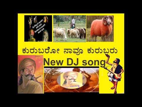 ಕುರುಬರೋ ನಾವು ಕುರುಬರು ಕನ್ನಡ ಜಾನಪದ ಗೀತೆkurubaro naavu kurubaru kannada janapada mp3 song download
