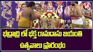 Bhakta Ramadasu Jayanthi Celebration Starts At Bhadradri Temple