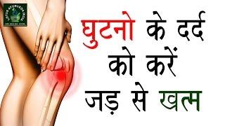 How cure of Knee Pain   घुटनो के दर्द को करें जड़ से खत्म   Ayurveda Treatment of Knee pain