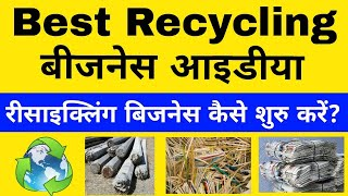 How to start recycling Business in Hindi, Recycling business kaise shuru Kare?