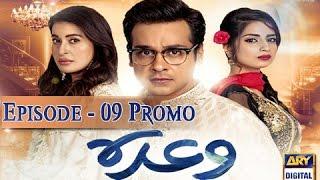 Waada Episode 09 - Promo - ARY Digital Drama