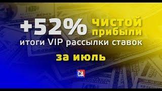 ЗАРАБОТОК НА СТАВКАХ | 52% ПРИБЫЛИ ЗА ИЮЛЬ В VIP ГРУППЕ СПОРТ АНАЛИЗА