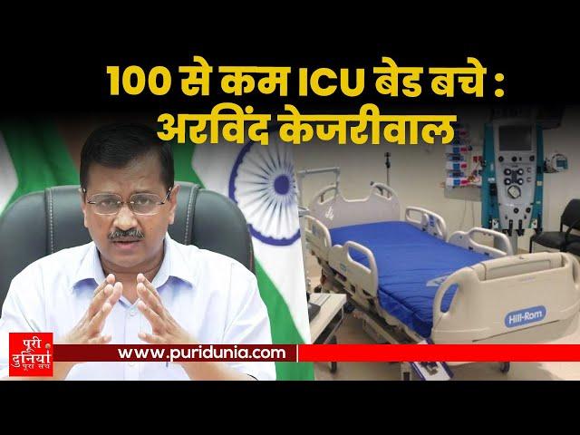 Delhi की हालत खराब, 100 से कम बचे हैं ICU बेड: Arvind Kejriwal