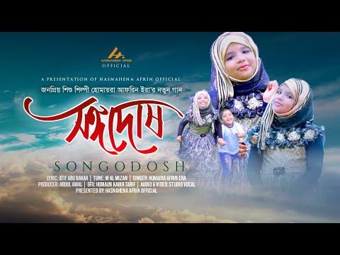 SONGODOSH Gojol by Humaira Afrin Era সঙ্গদোষ হোমায়রা আফরিন ইরা