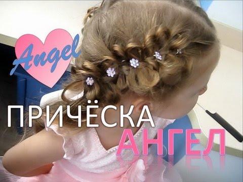 """ПРИЧЕСКА """"АНГЕЛ""""/ Прическа для выпускного / How To Make A Baby Hairstyle """"Angel"""""""