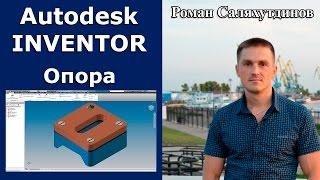Опора. Курс Эффективная работа в Autodesk Inventor 2. Уроки.    Роман Саляхутдинов.