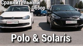 | Что лучше солярис или поло, Solaris vs Polo, авто за 400 К |
