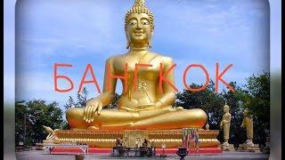 видео БАНГКОК. Тайланд. Что посмотреть и посетить за 2 дня. Bangkok. Thailand