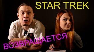 Обзор Star Trek бесконечность и инфа про новый сериал