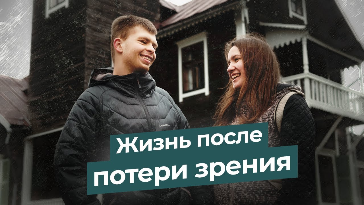 Потерял зрение в 8 лет, но не веру | История Сергея и Насти