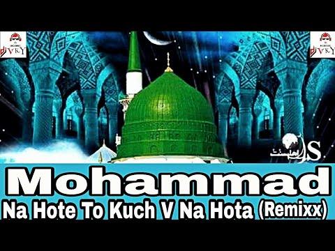 Dj Qawwali | Mohammad Na Hote To Kuch V Na Hota | Hard Jbl Bass Mix | Dj VkY VickY