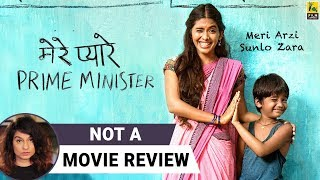 Mere Pyare Prime Minister | Not A Movie Review | Rakeysh Omprakash Mehra | Sucharita Tyagi