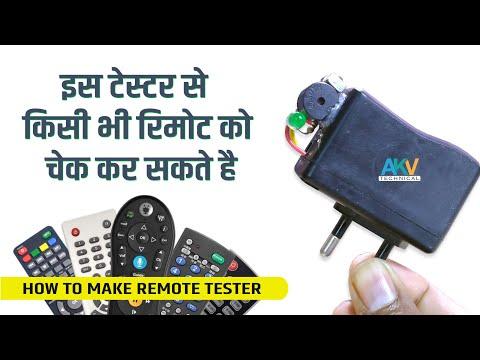 रिमोट टेस्टर बनाना सीखें | how to make remote tester