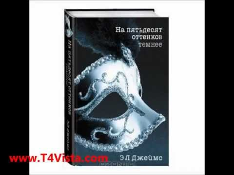 One Minute Book Review - Fifty Shades Darker by E L James