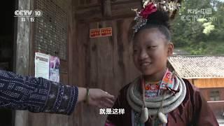 《地理·中国》 20200119 汆岩古屯| CCTV科教