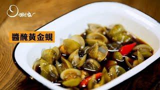 【姆士流】醬醃黃金蜆