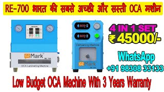 Baixar RE-700 भारत की सबसे अच्छी और सस्ती OCA मशीन, Low Budget OCA Machine ₹45000/- WhatsApp: 9830833133