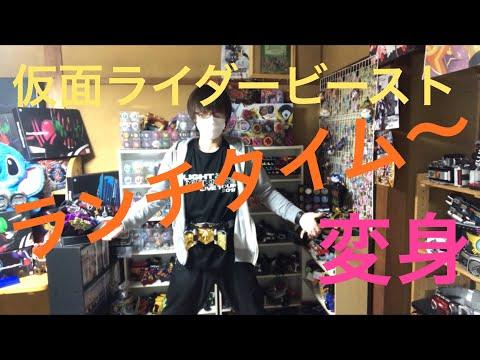 #チャラ動画#仮面ライダーウィザード   仮面ライダービーストに変身してみた!