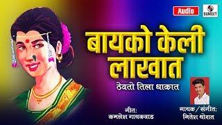 Bayko Keli Lakhat Thevto Tila Dhakat - New Marathi Song - Nitesh Thorat - Sumeet Music